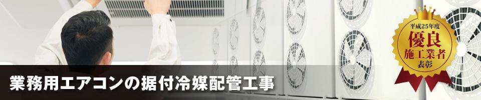 業務用エアコンの据付・冷媒配管工事